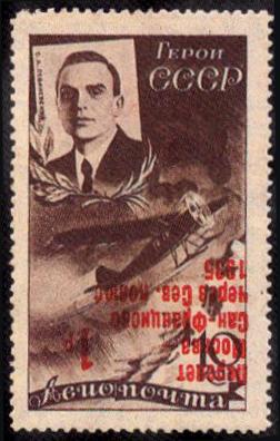 Фото №2 - 8 фактов о русских почтовых марках