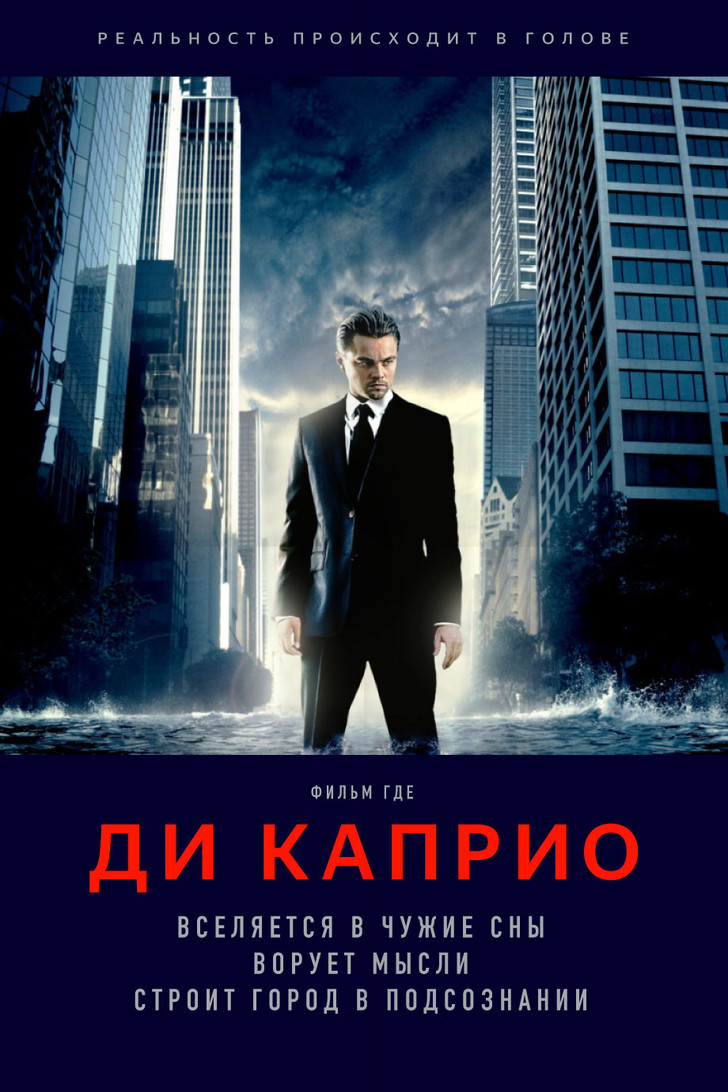 Фото №7 - «Яндекс» составил список запросов, по которым люди ищут фильмы, когда не знают название
