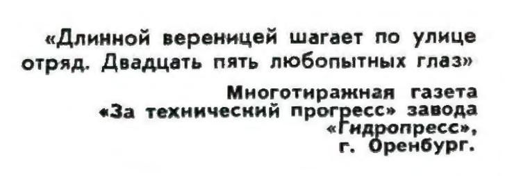 Фото №7 - Идиотизмы из прошлого: 1975 и 1976 годы (выпуск № 7)