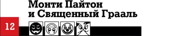 Фото №102 - 100 лучших комедий, по мнению российских комиков