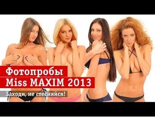 Горячая сотня Miss MAXIM 2013. Часть пятая