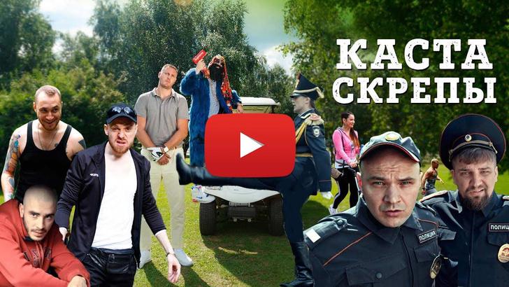 Фото №2 - «Скрепы»: новый клип «Касты» о беспощадной русской действительности