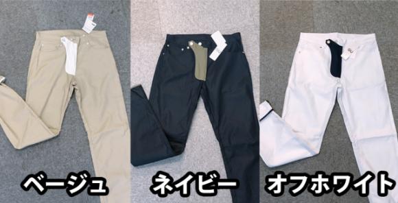 Фото №2 - Новости японской моды: штаны с кармашком для пениса