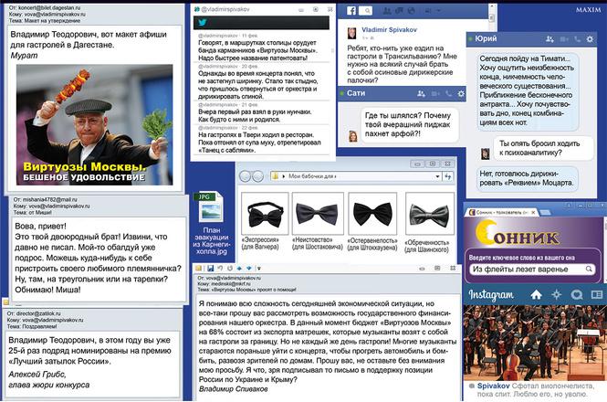 Рабочий слол Владимира Спивакова