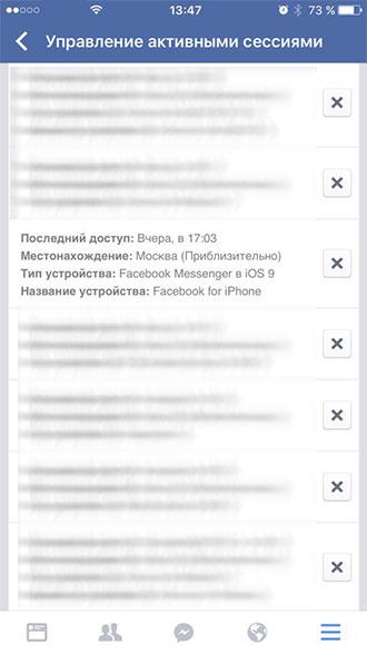 Выйти из Messenger
