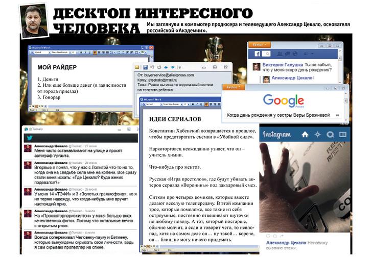 Фото №1 - Что творится на экране компьютера Александра Цекало