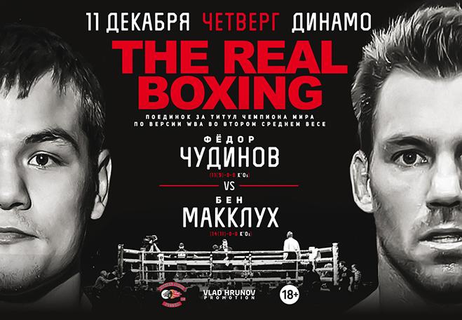 Фото №1 - THE REAL BOXING в Крылатском. Реальный бокс для реального тебя