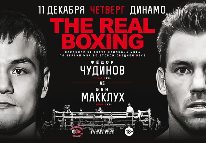 THE REAL BOXING в Крылатском. Реальный бокс для реального тебя