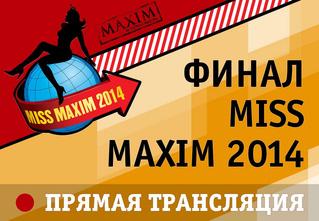Прямая трансляция премии Miss MAXIM 2014