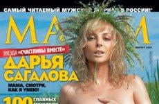 Дарья Сагалова На Пляже – Счастливы Вместе (2006)