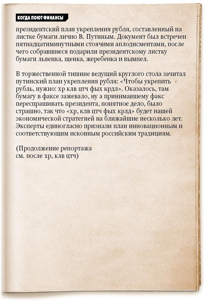 Круглый стол «Рубль: курс на безудержную стабилизацию»
