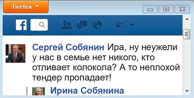 Фото №6 - Что творится на экране компьютера Сергея Собянина