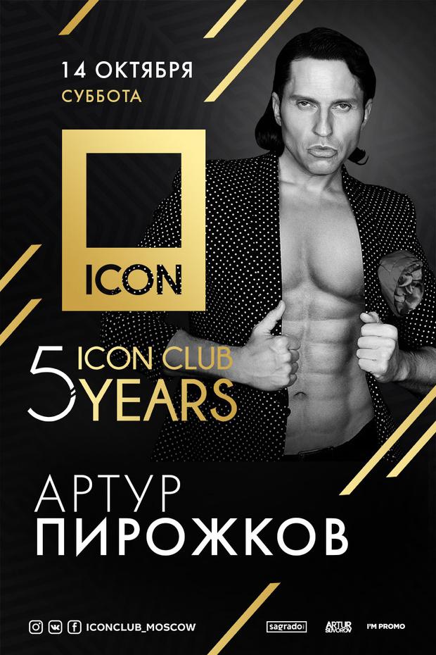 Фото №4 - Пять лет за пять недель: ICON устраивает грандиозный день рождения