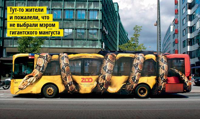 Фото №1 - Не только средство передвижения: 12 примеров остроумной рекламы на автобусах