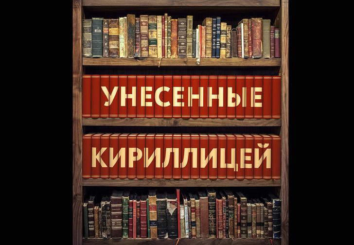 Фото №1 - Унесенные кириллицей: 5 писателей, которые в России популярнее, чем у себя на родине
