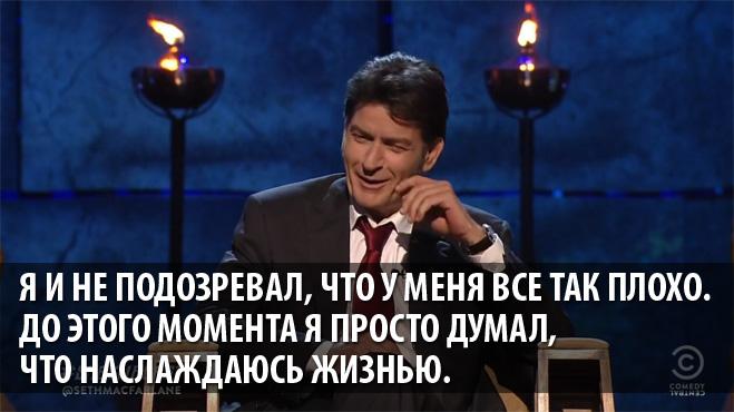 Чарли Шин