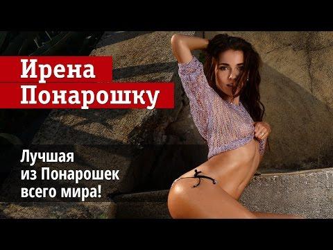 Ирена Понарошку долгие годы отказывалась сниматься в видео для родного MAXIM. Но она всего лишь женщина, а любую женщину можно взять измором!