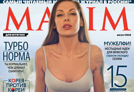 Челябинский метеорит! Знакомься: Наталья Краснова на обложке августовского MAXIM