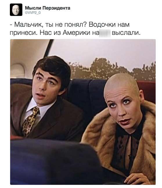Фото №1 - Избранные шутки о высылке российских дипломатов из США