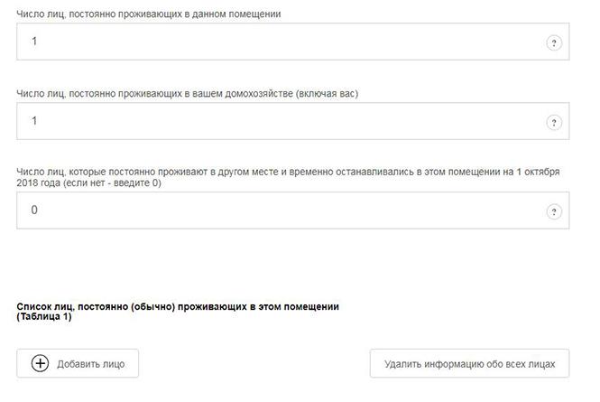 Фото №2 - В России стартовала перепись населения, вопросы анкеты ставят людей в тупик