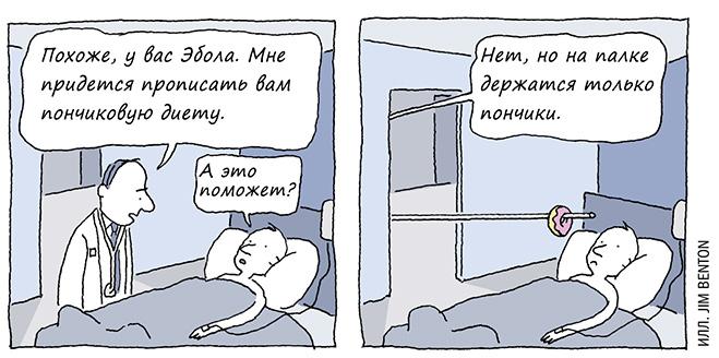 Злободневный комикс художника Джима Бентона идеально подойдет к любой больничной стенгазете!