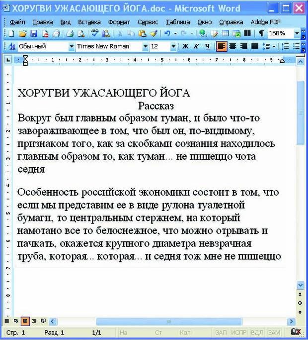 Фото №9 - Что творится на экране компьютера Виктора Пелевина