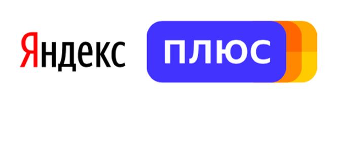 Яндекс.Плюс: краткий, но познавательный гид для чайников