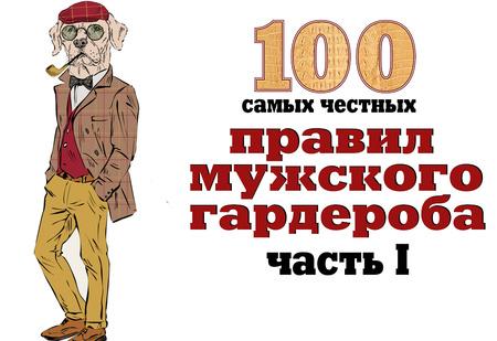 100 самых честных правил мужского гардероба! Часть 1: верхняя одежда, пиджак, рубашка