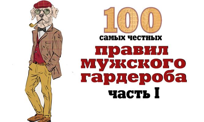 100 самых честных правил мужского гардероба часть верхняя