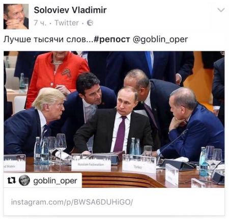 Фото №1 - Масштаб личности: лучшие шутки о прифотошопленном Путине на саммите G20