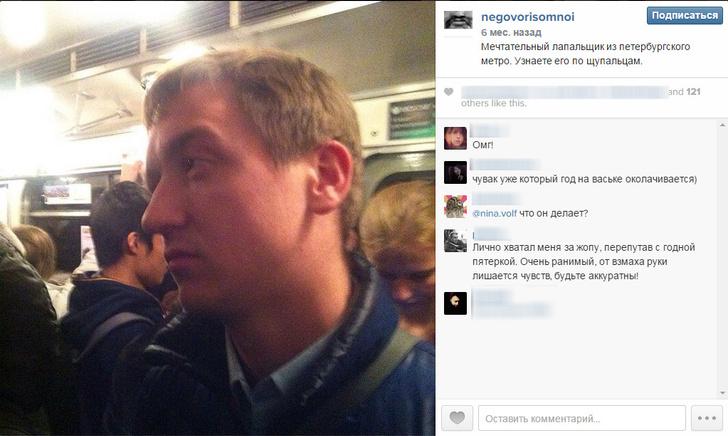 Фото №1 - Домогательства в общественном транспорте — это мерзко, мужик!