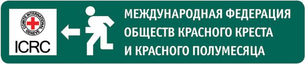 Международная федерация обществ красного креста  и красного полумесяца