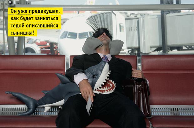 Фото №1 - 7 советов, как спать в аэропорту