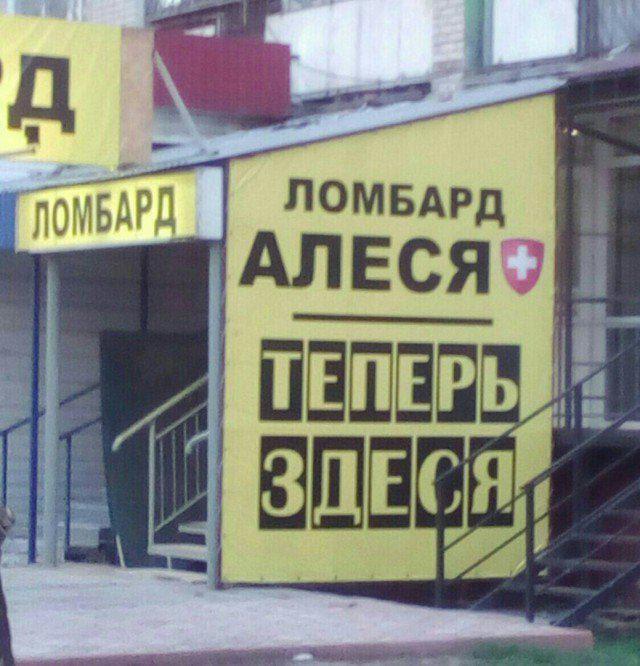 Ломбард Алеся