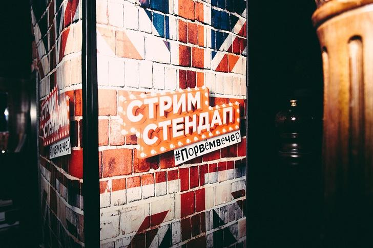 Фото №5 - Василий Фомин порвал вечер в финале первого сезона фестиваля «Стрим Стендап #порвемвечер»