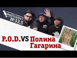 Русский клип глазами P.O.D. / Payable on Death (Видеосалон №33,5) — спецвыпуск: Евровидение 2015