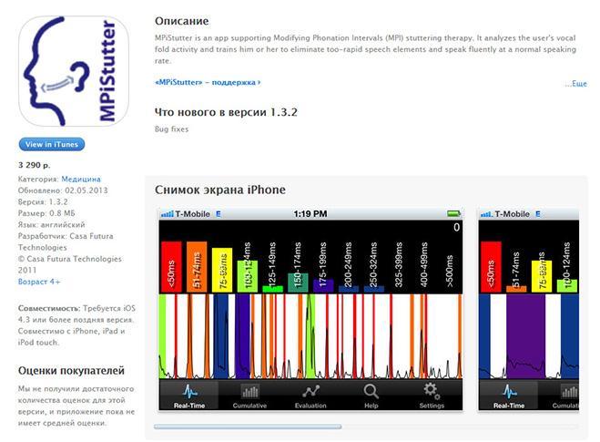Приложение MPiStutter, App Store