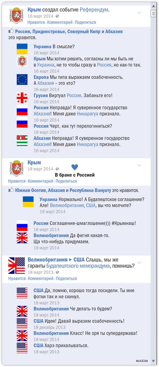 Российско-украинский конфликт в виде ленты Facebook
