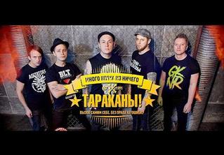 Наконец в России рок-н-ролл и реалити-шоу познакомятся!