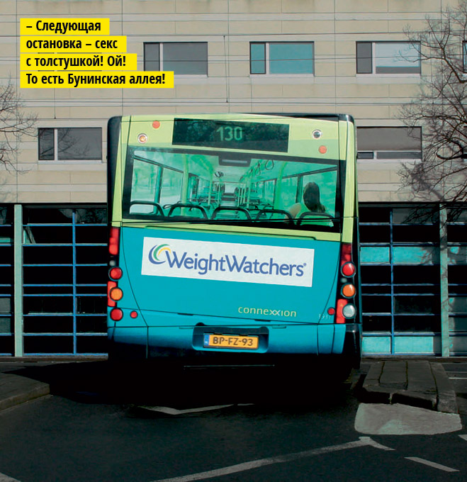 Фото №11 - Не только средство передвижения: 12 примеров остроумной рекламы на автобусах