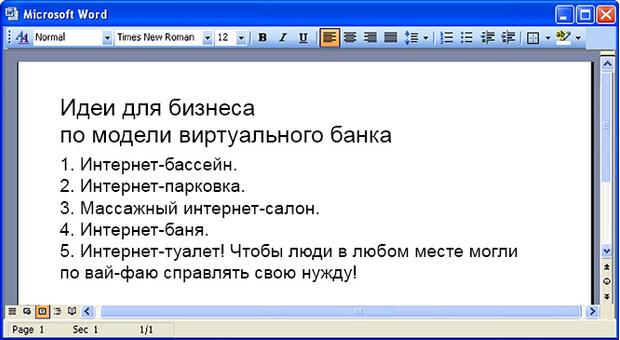 Фото №8 - Что творится на экране компьютера  Олега Тинькова