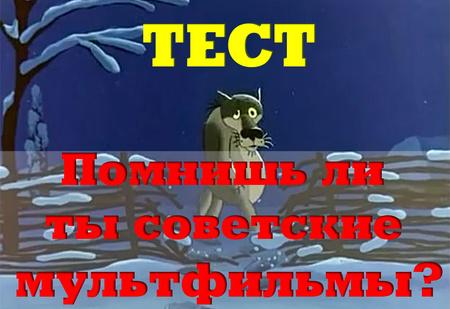 ТЕСТ: Помнишь ли ты советские мультфильмы?