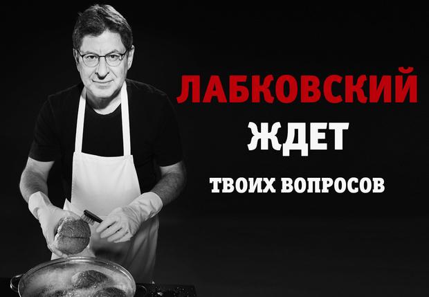 Фото №1 - Премьера рубрики «Спроси Лабковского»!