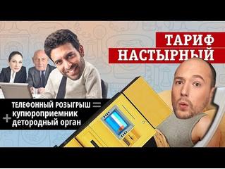 Телефонный розыгрыш: детородный орган клиента застрял в банкомате (Тариф «Настырный» № 2)
