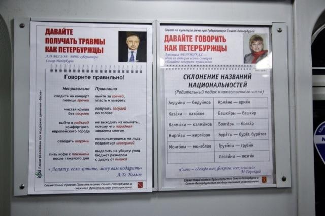 Фото №2 - «Давайте получать травмы как петербуржцы!» В Питере появились плакаты, высмеивающие уборку улиц