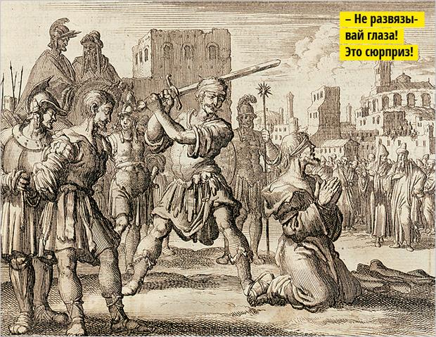 Обезглавливание апостола Павла