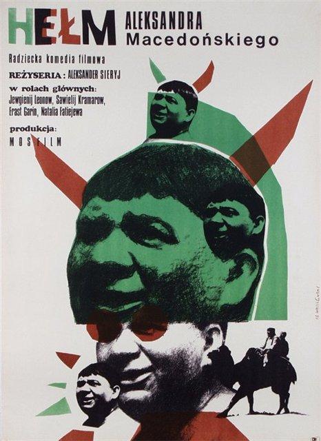Фото №8 - Зарубежные афиши к советским фильмам