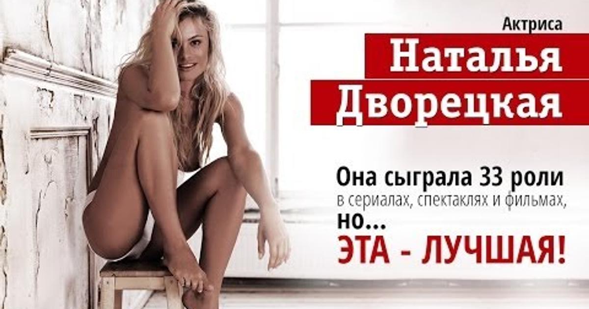 Наталья дворецкая секс