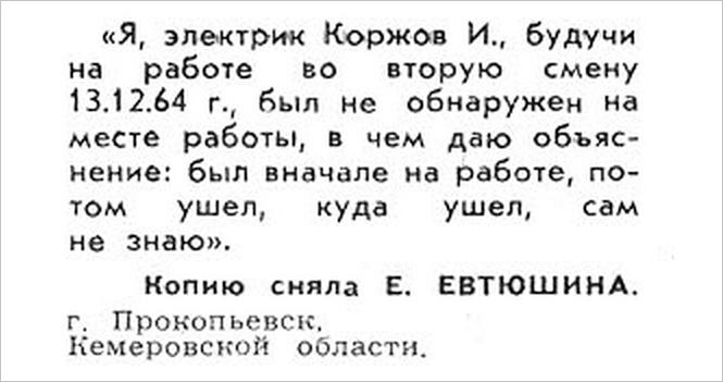 Фото №20 - Идиотизмы из прошлого: 1969 год (выпуск №2)