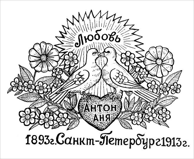 Фото №2 - Жидобой против фуфлогона: подлинные значения тюремных татуировок